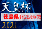 【第8~第13節中止】2021年度 高円宮杯JFA U-15サッカーリーグ2021長崎県FA 県北1stステージ 次回3/6