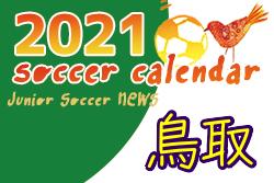 2021年度 サッカーカレンダー【鳥取県】年間スケジュール一覧