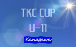 2020年度 TKC CUP U-11 (神奈川県) 組合せ掲載&リーグ戦表作成!2/27開催!