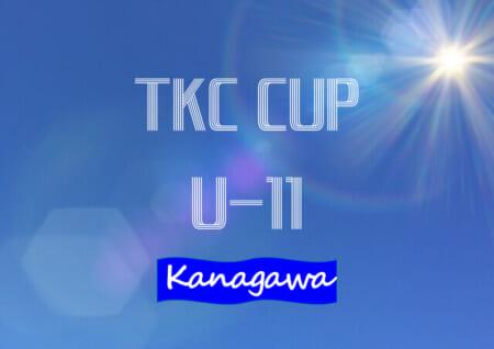 2020年度 TKC CUP U-11 (神奈川県) 2/27結果速報!情報をお待ちしています!