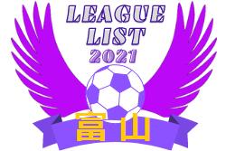 2021年度 富山県リーグ戦表一覧