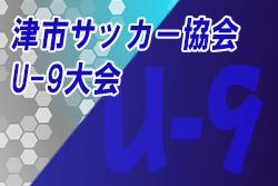 2020年度 津市サッカー協会 三年生(U-9)大会(三重) 2/14結果情報をお寄せいただきました!
