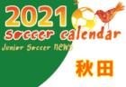 2020-2021 【香川県】セレクション・体験練習会 募集情報まとめ