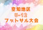 2020年度 空知フットサル選手権 U-14(北海道) 優勝は光陵中学校A!