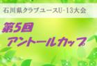 速報!2020年度  第5回アントールカップ(石川県クラブユースU-13大会)2/27.28結果速報!エスポ、セブンが決勝T進出!