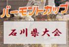 速報!2021年度JFAバーモントカップU-12全日本フットサル石川県大会 優勝はSOLTILO星稜!