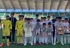 【優勝写真掲載】2020年度 NTT西日本グループカップ 第53回静岡県U-12サッカー大会 静岡県大会 優勝はSALFUS oRs!