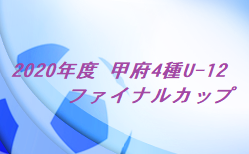 2020年度 甲府4種U-12ファイナルカップ (山梨県)  チャンピオンズリーグ優勝はUスポーツクラブ! 大会結果掲載!