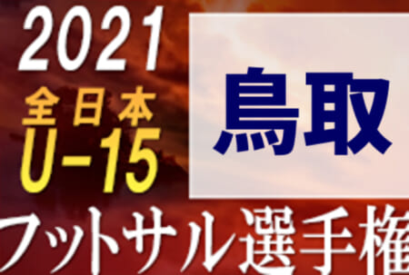 2020年度 第27回全日本U-15フットサル選手権 鳥取県大会 優勝はファレイア!