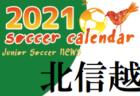2021年度 サッカーカレンダー【北信越】年間スケジュール一覧