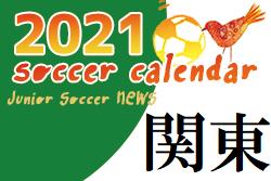 2021年度 サッカーカレンダー【関東】年間スケジュール一覧
