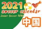 2021年度 サッカーカレンダー【高知】年間スケジュール一覧