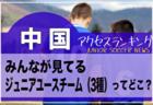 2020年度 第28回東北電力杯新潟県少年フットサル大会 新潟県大会 第1代表戦はジェス新潟東SC、第2代表戦はエスプリ長岡FCが優勝!