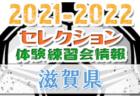 【1次予選中止】2021年度 ミヤギテレビ杯新人大会 青葉ブロック予選 (宮城) 組合せ掲載!