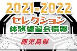 2021-2022 【鹿児島県】セレクション・体験練習会 募集情報まとめ