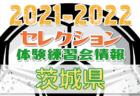2021-2022【茨城県】セレクション・体験練習会 募集情報まとめ