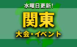 関東地区の今週末のサッカー大会・イベントまとめ【4月29日(木 祝)~5月5日(水 祝)】