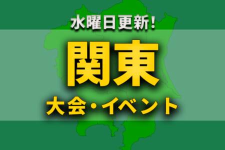 関東地区の今週末のサッカー大会・イベントまとめ【4月24日(土)、25日(日)】