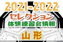 2021-2022 【山形県】セレクション・体験練習会 募集情報まとめ