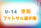 【大会中止】2020年度 第18回JFA関東ガールズ・エイト(U-12) サッカー大会 2/27,28に茨城県にて開催予定が中止に!