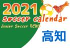 2021年度 サッカーカレンダー【中国】年間スケジュール一覧