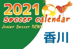 2021年度  サッカーカレンダー【香川】年間スケジュール一覧