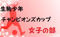 2020年度 生駒少年チャンピオンズカップ女子の部(奈良県開催) 2/28結果速報!情報をお待ちしています!