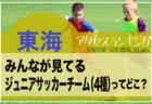 東海地区の今週末のサッカー大会・イベントまとめ【3月6日(土)、7日(日)】