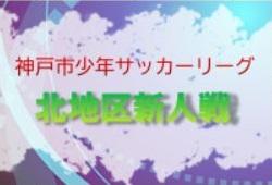 2020年度 神戸市少年サッカーリーグ北地区新人戦(兵庫)2/23判明分!優勝は新3年・箕谷E、女子・八多!未判明分の情報提供お待ちしています