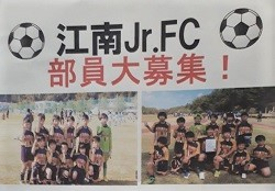 江南Jr.FC 部員募集・体験練習会随時 2021年度 宮崎県
