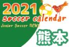 2021年度 サッカーカレンダー【佐賀】年間スケジュール一覧