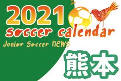 2021年度 サッカーカレンダー【熊本県】年間スケジュール一覧