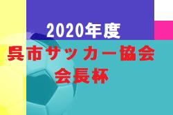 2020年度 呉市サッカー協会 会長杯 広島県 優勝はサンフレッチェ!全結果掲載