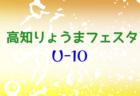 2020年度 JFAバーモントカップ第31回全日本少年フットサル大会 中越地区長岡ブロック予選 優勝はセルピエンテ長岡FC!準優勝チーム情報を引き続きお待ちしております