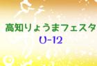 速報!2020年度 金沢区冬季少年サッカー大会 U-12の部 (神奈川県) 優勝は六浦毎日SS-A!連覇達成!! 全結果情報ありがとうございます!