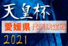 速報!2020年度 第47回徳島県サッカー少年団大会(少女の部) 優勝はF.C.VIALA!