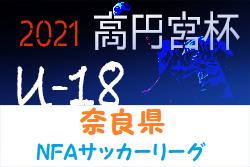 速報!2021年度 高円宮杯U-18サッカーリーグ2021NFAサッカーリーグ(奈良県) 4/18結果掲載(判明分)!