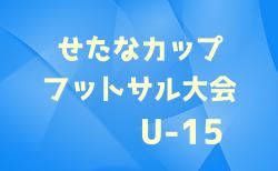 2020年度 せたなカップフットサル大会 U-15 2/27,28結果速報!