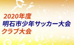 2020年度 明石市少年サッカー大会  クラブ大会 組合せ掲載 3/6.7.14開催