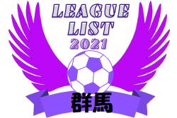 2021年度 群馬県リーグ戦表一覧