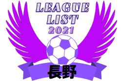 2021年度 長野県リーグ戦表一覧