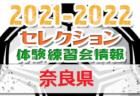 2021年度 JFA第26回全日本U-15女子サッカー選手権大会北海道大会 道南ブロック予選 優勝はASC北海道レディース!