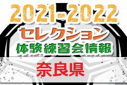2021-2022【奈良県】セレクション・体験練習会 募集情報まとめ