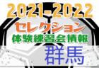 2020年度 サッカーカレンダー【山梨】年間スケジュール一覧
