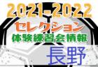 2021-2022 【長野県】セレクション・体験練習会 募集情報まとめ