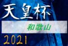 2021年度 高円宮杯 JFA U-18サッカー プリンスリーグ四国 4/17結果掲載!次戦4/24.25情報募集