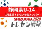 【メンバー】2020年度 静岡トレセンU-14  1月度県トレセンメンバー