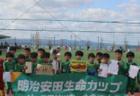 2020年度 愛知県中学校U-13サッカー選手権大会  東三河地区予選  優勝は蒲郡中学校!県大会出場決定!