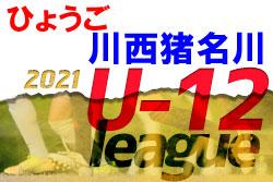 2021年度 U-12サッカーリーグ in 川西・猪名川(兵庫)6/13結果! 次回6/27
