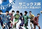 高円宮杯 JFA U-15 サッカーリーグ 2021 中国プログレスリーグ 結果速報!3/6開幕!